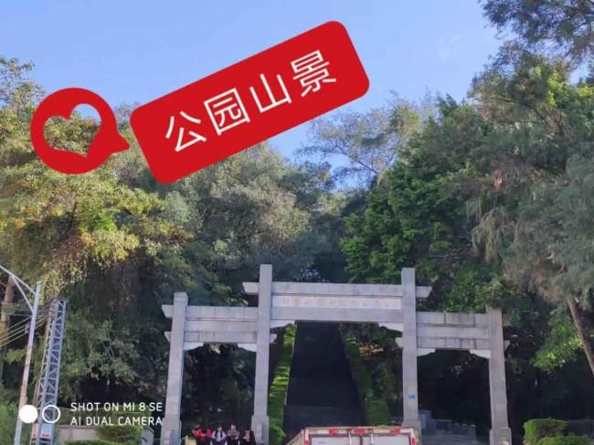 长安小产权房公园山景