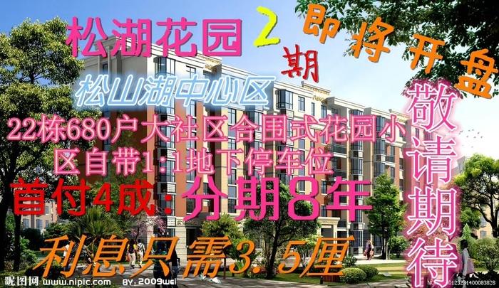 大岭山小产权房(松湖花园二期)13590183685